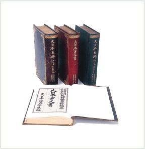明治34年刊行の『大日本史料』(第六編・第十二編)『大日本古文書』(編年文書)