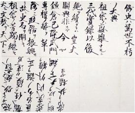 輔相三条実美に修史事業の総裁を命じた明治2年4月4日の明治天皇宸翰