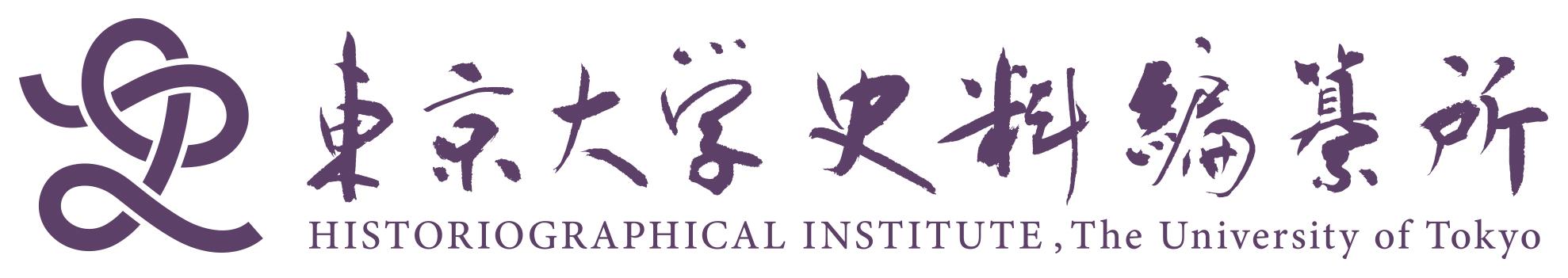 東京大学史料編纂所 Historiographical Institute The University of Tokyo