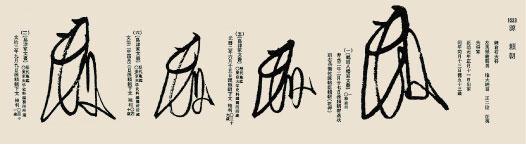 Minamoto no Yoritomo's <i>kao</i> from <i>Kao Kagami</i>