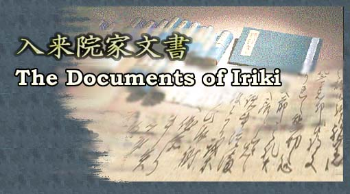 The Documents of Iriki